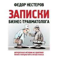 Книга Записки бизнес-травматолога