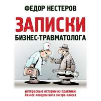 Купить книгу Записки бизнес-травматолога, автора Федора Нестерова