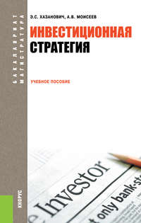 Купить книгу Инвестиционная стратегия, автора