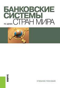 Купить книгу Банковские системы стран мира, автора