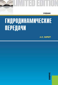 Купить книгу Гидродинамические передачи, автора Андрея Николаевича Нарбута