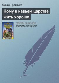 Купить книгу Кому в навьем царстве жить хорошо, автора Ольги Громыко