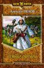 Электронная книга «Тёмный охотник (сборник)» – Алексей Пехов