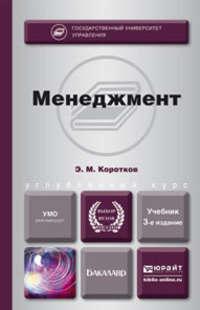 Менеджмент 3-е изд., пер. и доп. Учебник для бакалавров