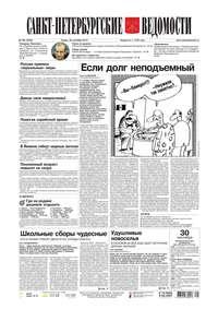 Купить книгу Санкт-Петербургские ведомости 182-2015, автора