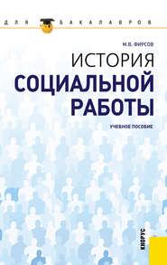 Обложка история социальной работы учебник фирсова