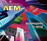 Купить книгу Возвращение со звезд, автора Станислава Лема
