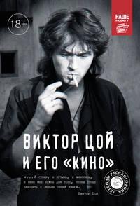Купить книгу Виктор Цой и его КИНО, автора Виталия Калгина
