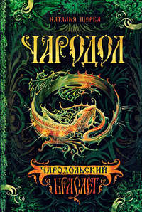 Книга Чародольский браслет - Автор Наталья Щерба