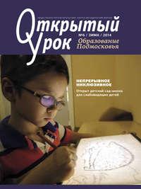 Купить книгу Образование Подмосковья. Открытый урок №6 2014, автора