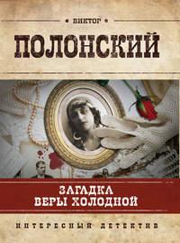 Купить книгу Загадка Веры Холодной, автора Виктора Полонского