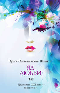 Купить книгу Яд любви. Отель двух миров (сборник), автора Эрика-Эмманюэля Шмитта