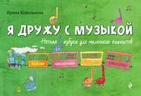 Купить книгу Я дружу с музыкой: нотная азбука для маленьких пианистов, автора Ирины Корольковой