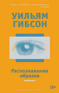 Купить книгу Распознавание образов, автора Уильяма Гибсона