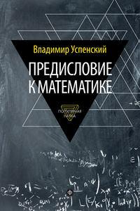 Купить книгу Предисловие к математике, автора В. А. Успенского