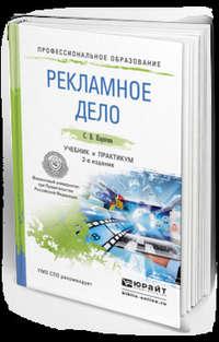Рекламное дело 2-е изд., пер. и доп. Учебник и практикум для СПО