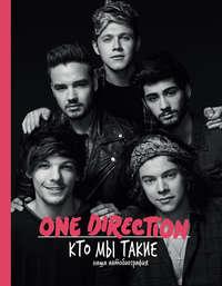 Купить книгу One Direction. Кто мы такие, автора One Direction