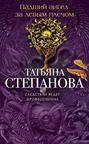 Электронная книга «Падший ангел за левым плечом» – Татьяна Степанова