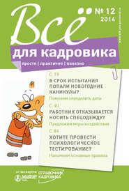 Обложка Всё для кадровика: просто, практично, полезно № 9 2014