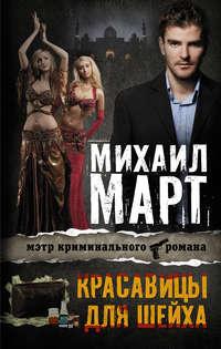 Купить книгу Красавицы для Шейха, автора Михаила Марта
