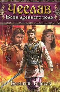 Книга Чеслав. Воин древнего рода