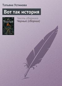 Купить книгу Вот так история, автора Татьяны Устиновой