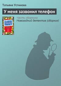 Купить книгу У меня зазвонил телефон, автора Татьяны Устиновой