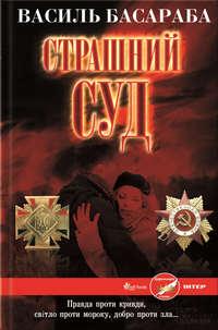 Купить книгу Страшний Суд, автора Василя Басарабы