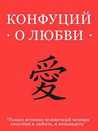 Купить книгу Конфуций о любви, автора Конфуция