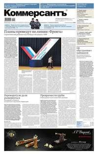 Купить книгу КоммерсантЪ 197п-2015, автора