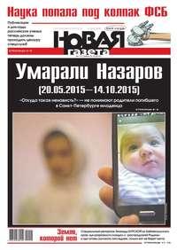 Новая газета 117-2015