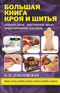 Купить книгу Большая книга кроя и шитья, автора Веры Ольховской