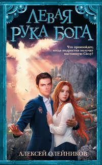 Купить книгу Левая рука Бога, автора Алексея Олейникова