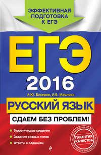 ЕГЭ 2016. Русский язык. Сдаем без проблем!
