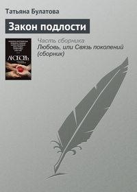 Книга Закон подлости - Автор Татьяна Булатова