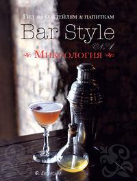 Гид по коктейлям и напиткам Bar Style. Выпуск 1. Миксология