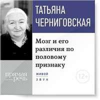 Купить книгу Лекция «Мозг и его различия по половому признаку», автора Т. В. Черниговской