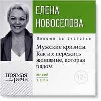 Купить книгу Лекция «Мужские кризисы. Как их пережить женщине, которая рядом», автора Елены Новоселовой