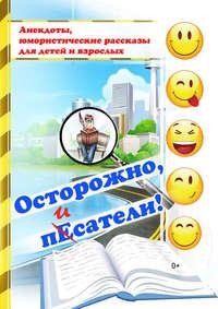 Купить книгу Осторожно, пЕсатели! (сборник), автора Коллектива авторов