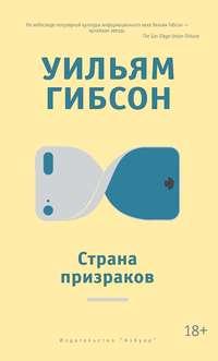 Купить книгу Страна призраков, автора Уильяма Гибсона