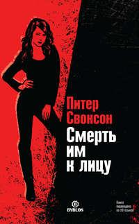 Купить книгу Смерть им к лицу, автора Питера Свонсона
