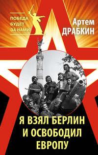 Купить книгу Я взял Берлин и освободил Европу, автора Артема Драбкина