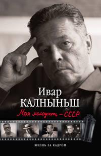 Купить книгу Моя молодость – СССР, автора Ивара Калныньша