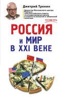 Дмитрий тренин – скачать книги бесплатно в epub, fb2, rtf, mobi.