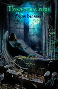 Купить книгу Полуночные миры, автора Марии Беляевой