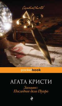 Купить книгу Занавес: Последнее дело Пуаро, автора Агаты Кристи