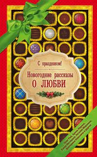 Купить книгу С праздником! Новогодние рассказы о любви (сборник), автора Екатерины Неволиной