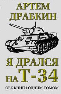 Купить книгу Я дрался на Т-34. Обе книги одним томом, автора Артема Драбкина