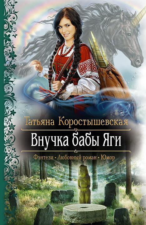 Скачать Книги Марии Заболотской
