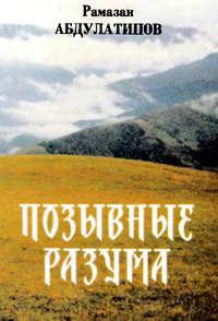 Купить книгу Позывные разума. Афоризмы, автора Рамазана Абдулатипова